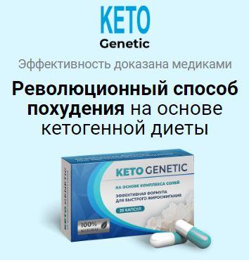 таблетки для похудения кето генетик