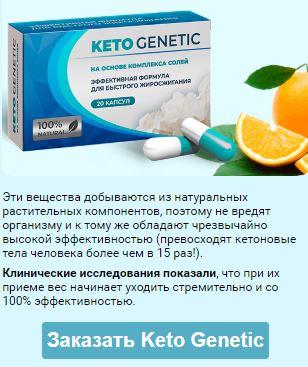 Как заказать keto genetic купить в Шымкенте